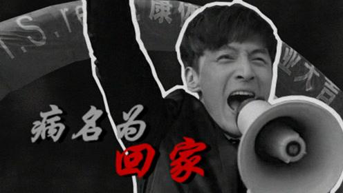 《猎场》胡歌倾情演唱洗脑广告神曲《病名为回家》!