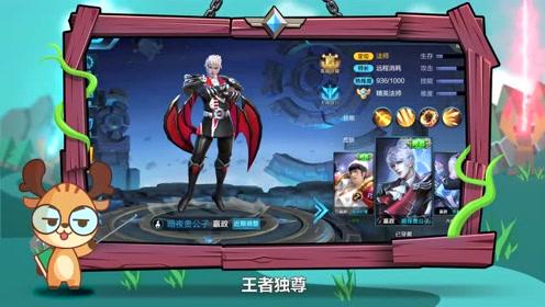 【一鹿上王者】第25期:无解消耗剑剑扎心 版本强势男皇嬴政