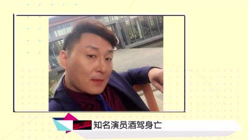 横店演员酒驾身亡,与陈坤、黄晓明同届,曾出演过《琅琊榜》