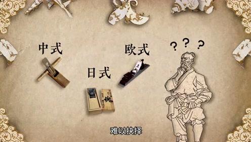 历史小课堂 深度解读中西式木工工具