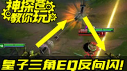 【神探苍教你玩】三角EQ反向闪解锁皇子新姿势