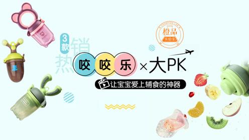 3款咬咬乐大PK——让宝宝爱上辅食的神器