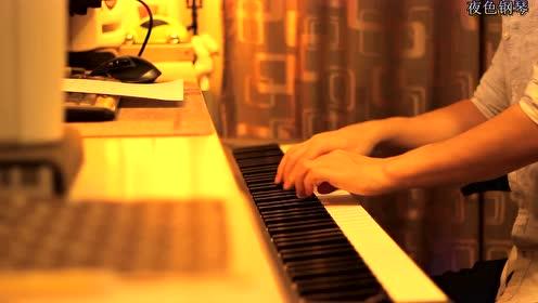 《莫失莫忘》夜色钢琴曲 赵海洋 钢琴演奏版