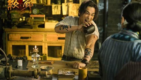 《纹身:西部纵横》首支预告 赵文卓陷乱世争当英雄