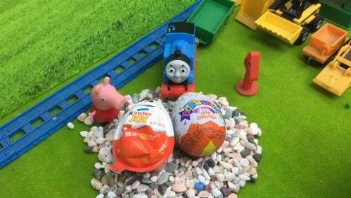 托马斯小火车带小猪佩奇一起寻找出奇蛋奇趣蛋宝藏