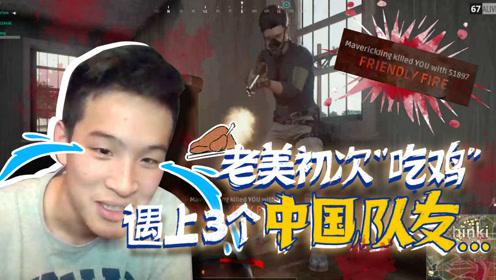 老美初次吃鸡,偶遇英文8级中国队友,结果……笑死我了!