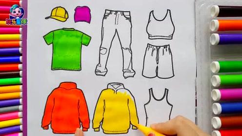 少儿学画画:t恤裤子帽子涂色