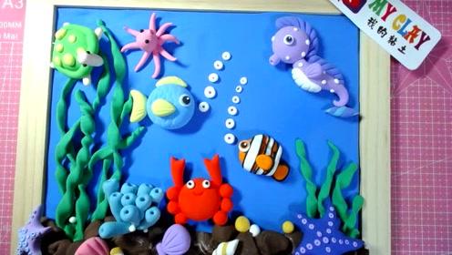 超轻粘土海底世界创作
