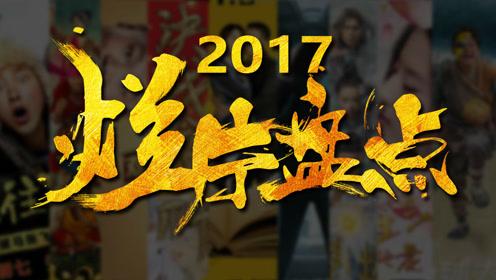 2017华语烂片大盘点