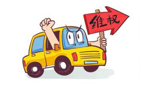 保留必要单据 汽车维权需要注意五点