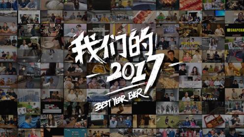 张逗张花的2017