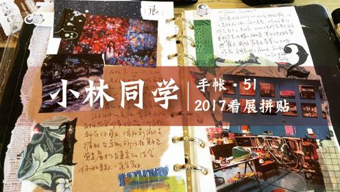 小林手绘 充满艺术气息的拼贴手帐