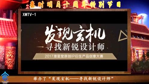 大秦新闻:秦时明月这一年到底经历了些什么?