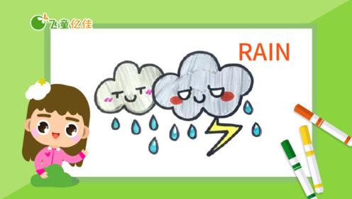 英语简笔画-雨rain-儿童常用的英语单词绘画卡-学画画记单词
