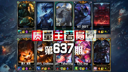 质量王者局637 DEFT, Imp, Endless, 泡芙, Yaharong