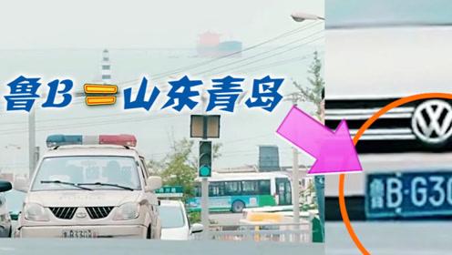 《你好,旧时光》穿帮镜头:车牌号成功曝露拍摄地点