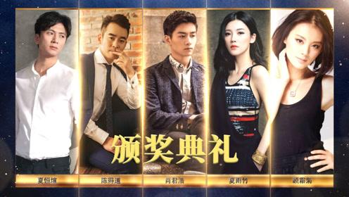 《红蔷薇》收官颁奖典礼 陈晓竟获得最佳深水狼奖?