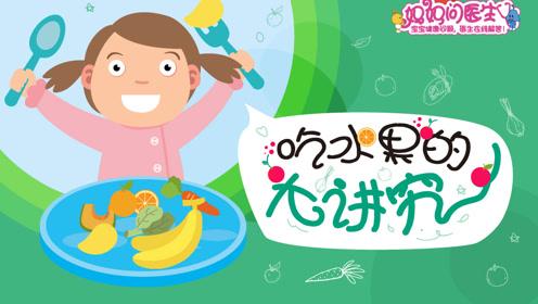 孩子吃蔬果妈妈必须要知道的事儿