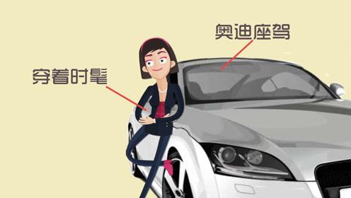动画揭美女开豪车高速路拦车借钱 这骗局要当心你也会中招