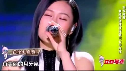 这是她的自创歌曲,韵味十足,可谓是才女之作无人不服