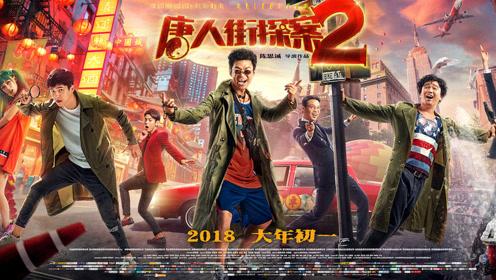 《唐人街探案2》刘昊然