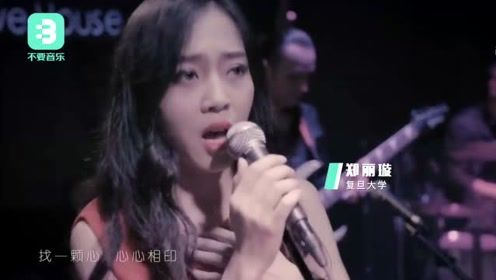 21岁复旦大学女生燃点演唱《给未来的自己》至少我很坚强