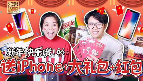 新年福利GO!再抽iPhoneX+软妹币红包+折扣,新年快乐!