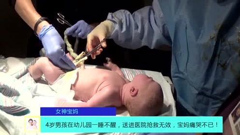 19岁孕妇浑身发痒,医生检查后紧急手术,看到孩子家人抱头痛哭!