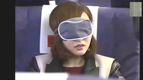 妹子拿下眼罩这一刻,让全飞机的人都兴奋了!