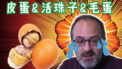 意呆利老卡 VS. 卤蛋咸蛋皮蛋活珠子毛蛋!