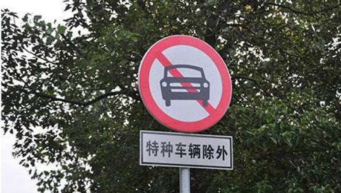 春节自驾拒绝扣分罚款,这几个交通标志你认识吗?
