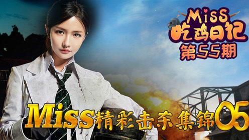 Miss吃鸡日记第55期:喷子真的很无敌,Miss老师随随便便拿四杀!
