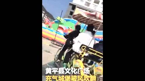 贵州一充气城堡被大风吹翻 三名儿童高空坠落