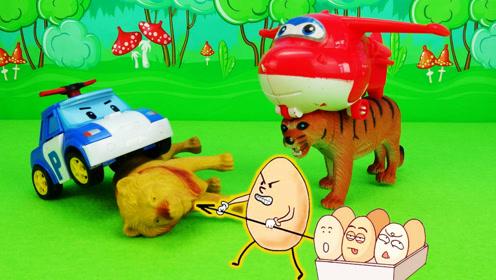 超级飞侠乐迪和珀利警车打败老虎狮子 获得奇趣蛋奖励