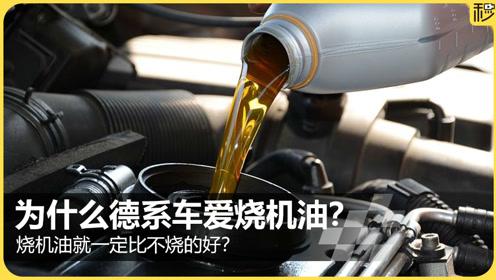 为什么都说德系车爱烧机油