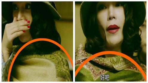 《和平饭店》穿帮镜头:姚苰身上的变幻围巾太抢镜!