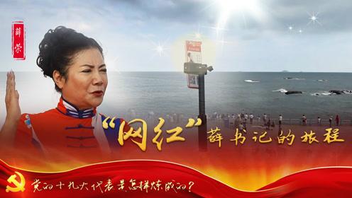 """薛荣:""""网红""""薛书记的旅程"""