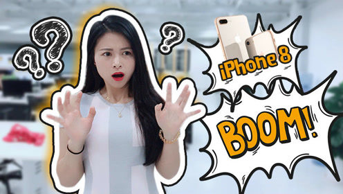 你的iPhone8炸了!三星:实不相瞒,是我下的手