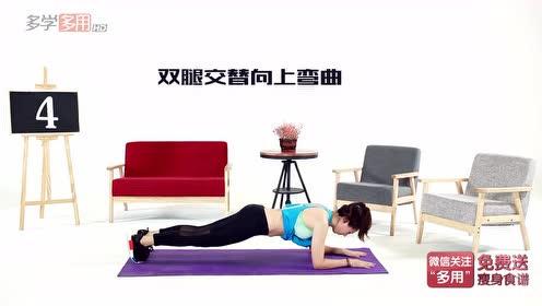 平板抬腿核心训练