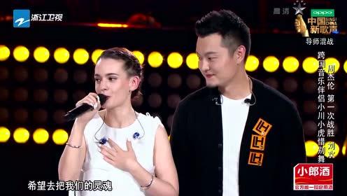 《中国新歌声》第2季 评审高度点赞董姿彦互动很强烈