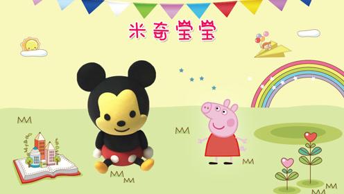 小猪佩奇乔治的新伙伴米奇宝宝 超轻粘土手工diy制作卡通人物玩具
