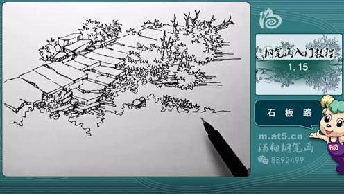 汤向钢笔画——风景速写入门教程 第一季:石板路