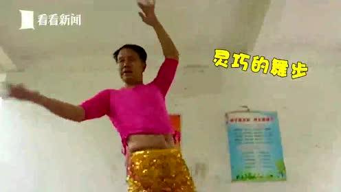 厉害了!54岁保安大爷扭腰跳肚皮舞成网红 舞姿比妹子还妖娆