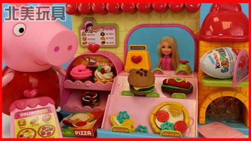 小猪佩奇玩培乐多彩泥橡皮泥披萨店手工玩具!