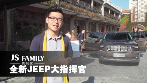 中大型SUV中的一匹黑马?看看Jeep为中国打造的这台新车