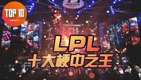 是大腿TOP10:LPL五周年十大梗中之王