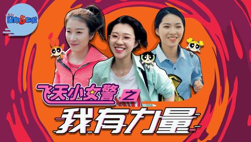 飞天小女警化身正能量代表,助力3位具有超能力的女孩!