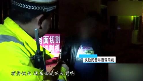 增驾期间酒驾上路 司机大哥被处罚的时候竟然懵了