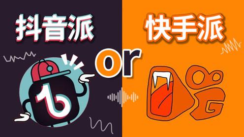投票:快手和抖音间的C位之争,你为谁爆灯?