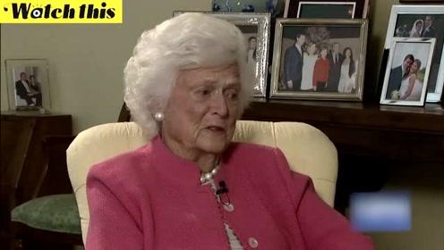 芭芭拉布什去世 5年前接受采访视频回顾:我不惧怕死亡